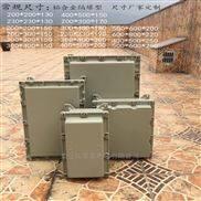 BXJ53-400*500防爆分线箱_防爆按钮配电箱