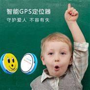 兒童防走丟神器—智能GPS定位器
