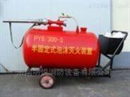 廠家供應半固定式泡沫滅火裝置PY4/200