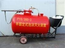 半固定式泡沫滅火裝置PY4/200