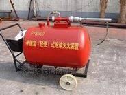 明悅移動式泡沫滅火裝置PY8/300