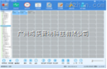 網絡化廣播主控軟件