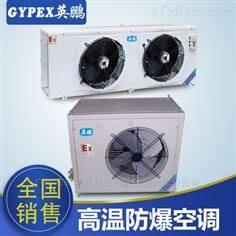 BFKT-3.5G电站防爆高温空调
