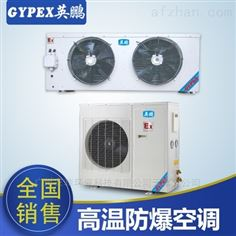 BKFR-7.5G3匹防爆高温空调
