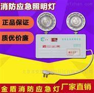 北京應急燈 LED雙頭消防應急照明燈