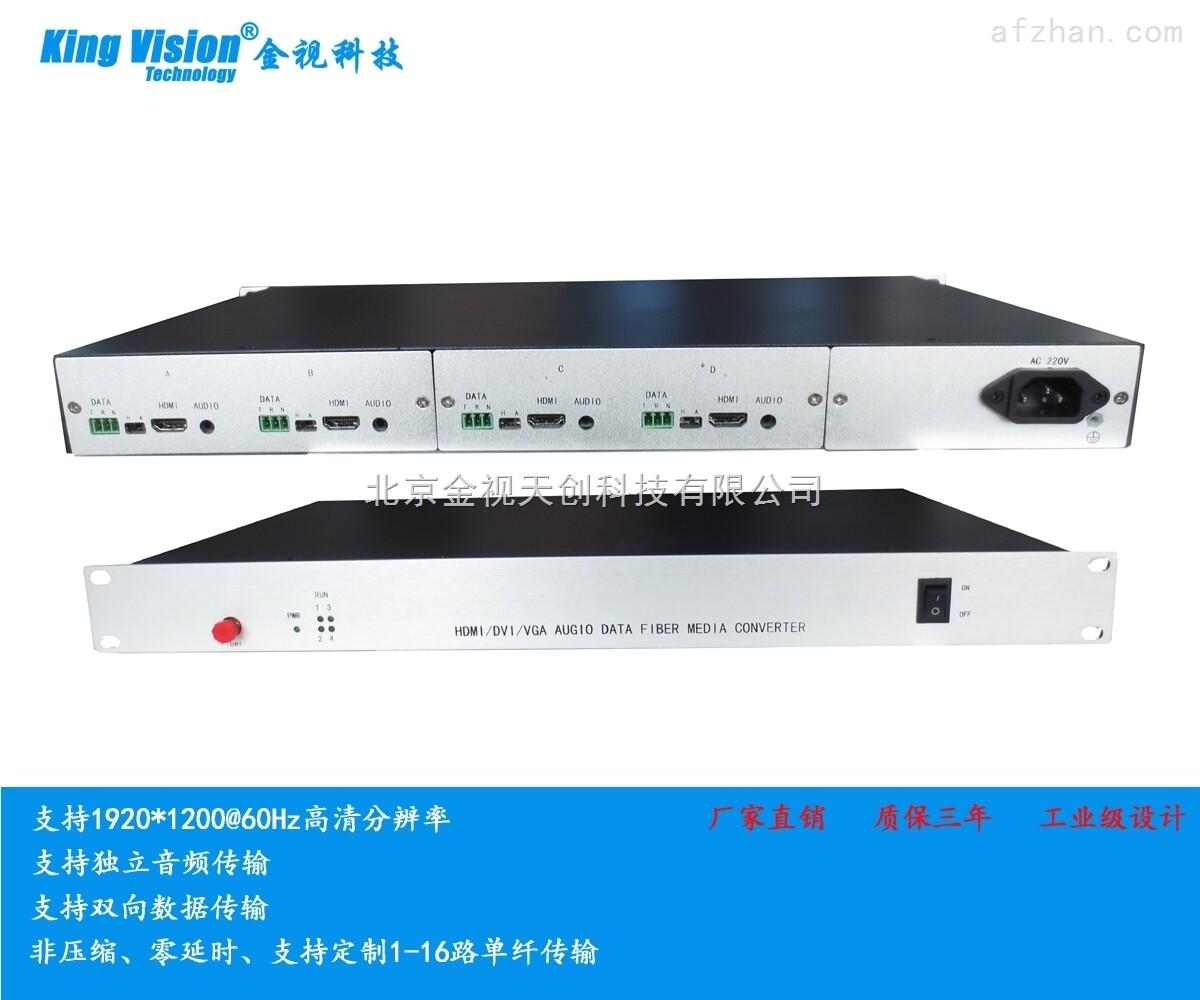 4路HDMI光端机现货包邮