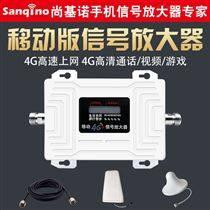 尚基诺手机信号增强放大器 增强移动4G上网