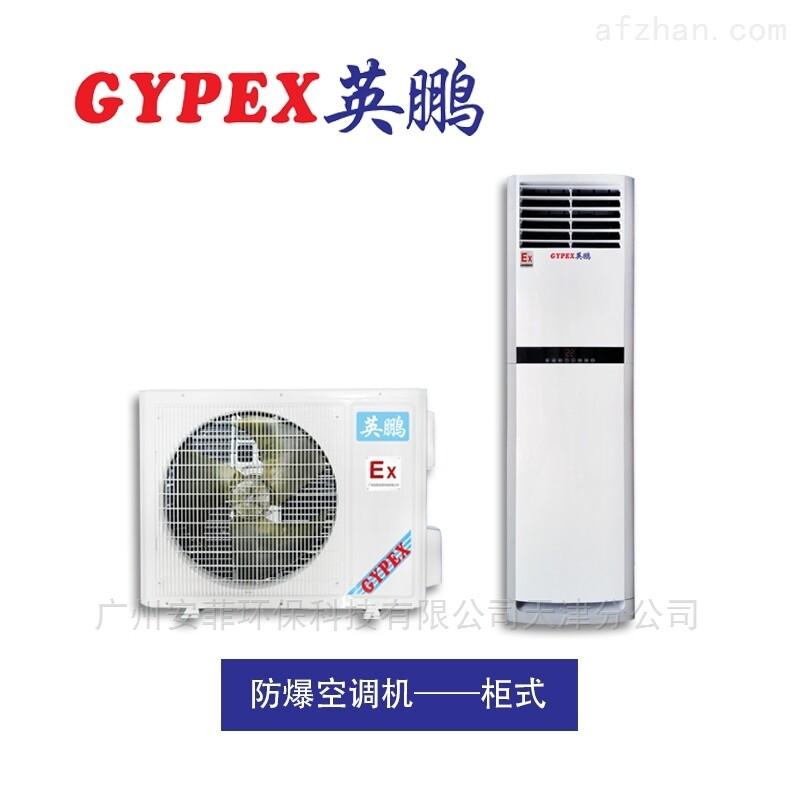 柜式防爆空调2p3p5p10p