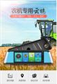 农机GPS检测监测系统面积测量-云镜