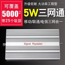 尚基诺工程手机信号放大器 大功率三网合一