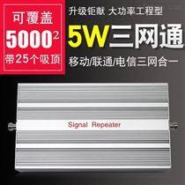 尚基諾工程手機信號放大器 大功率三網合一