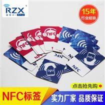 NFC手机贴