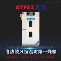 GL系列焦作市防爆干燥箱,油漆房立式防爆烘箱