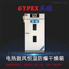 GL系列涂料厂防爆烘箱,防爆干燥箱(自动停止)