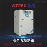 洁净防爆烘箱70升,北京高温防爆干燥箱
