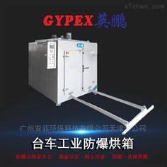非标定制台车工业防爆烘箱,不锈钢防爆干燥箱