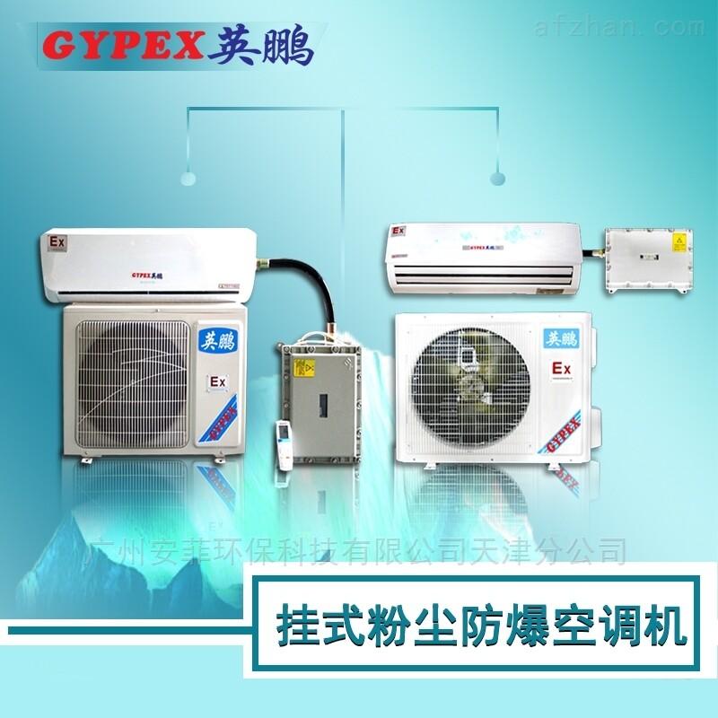 英鹏粉尘防爆空调1p1.5p2p3p