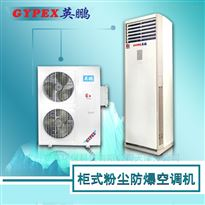 KFR-120LW(1253S)5匹柜式单冷粉尘防爆空调