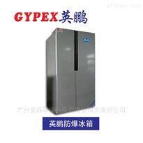 BL-200SM500L双温对开门防爆冰箱500升