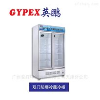 BL-700升理工學院防爆冷藏櫃0-10℃