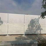 防塵防風組裝式金屬鋼板沖孔圍擋