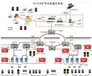 煤矿井下无线通信系统_矿井通讯系统