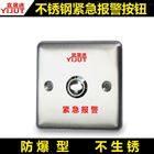SS-J28D江苏徐州紧急报警按钮厂家应用方案
