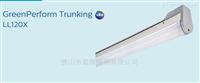 LL120X飞利浦标准型35W70W一体式LED导轨式灯条