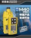M40PRO中國CCCF認證一氧化碳氣體檢測儀