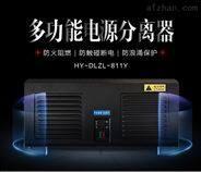 新款銀行多功能電源分離器分理器