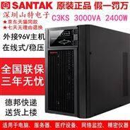 深圳山特C3KS在线式3000VA2400W