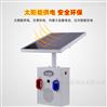 太阳能红外微波双感应语音声光报警器