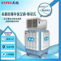 YPHB-25EX-YD工厂防爆环保空调-移动式