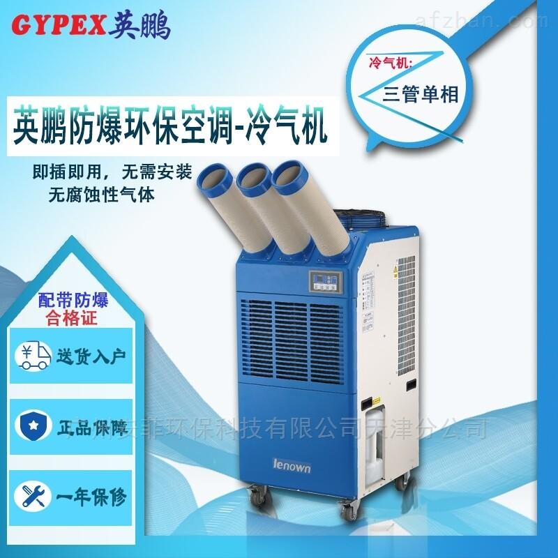 中国石化防爆冷气机