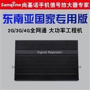 尚基諾手機信號放大器  全網通東南亞專用版