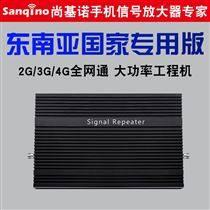 尚基诺手机信号放大器  全网通东南亚专用版
