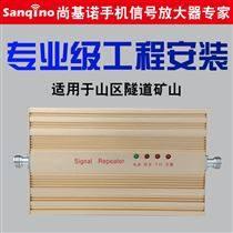 尚基诺手机信号放大器  专业级工程用