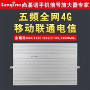 尚基諾手機信號放大器 五頻全網4G