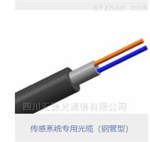 傳感系統專用光纜(非金屬型)