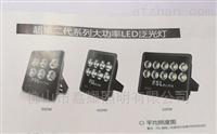 超炫佛山照明大功率LED投光灯300W400W500W