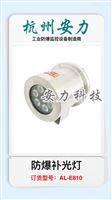AL-E810防爆補光燈(红外灯)