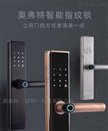 一握开安全智能指纹锁奥弗特家用防盗门锁