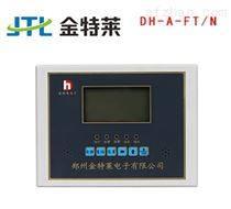 剩余電流式電氣火災監控探測器DH-A-FT/N