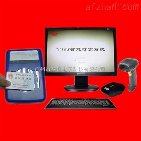 工厂来访登记管理系统定制