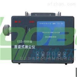 防爆粉塵檢測儀CCZ-1000
