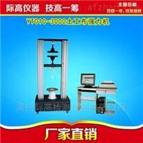 电子土工布强力综合测试装置