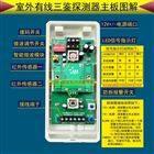 SS-40W广东深圳室外防水探测器厂家价格