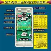 广东深圳室外防水探测器厂家价格