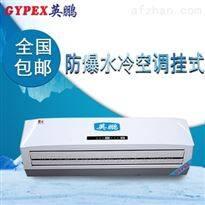 BFKT-7.5S南昌防爆水冷挂式空调