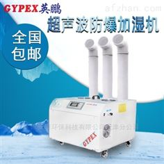 BAF-18杭州化学品防爆加湿器